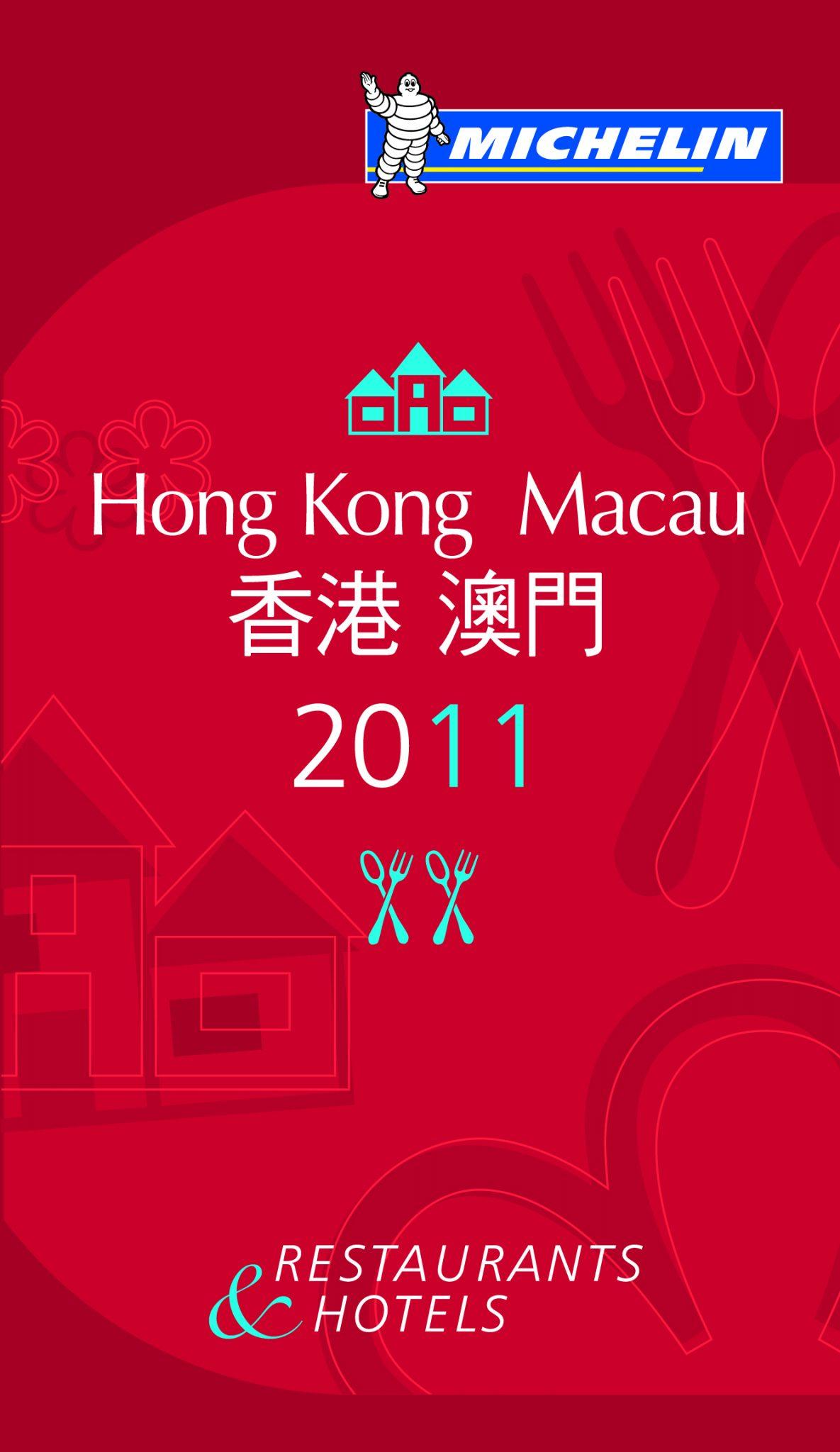 ミシュランガイド香港・マカオ2011
