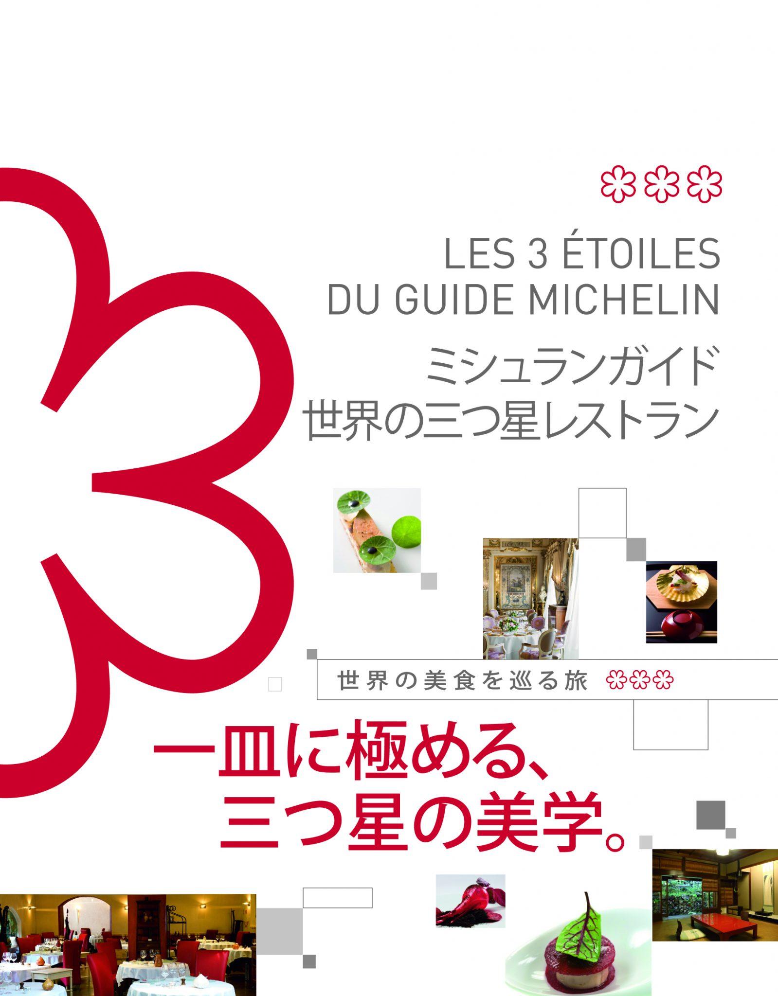 世界の三つ星レストラン (2010年12月)