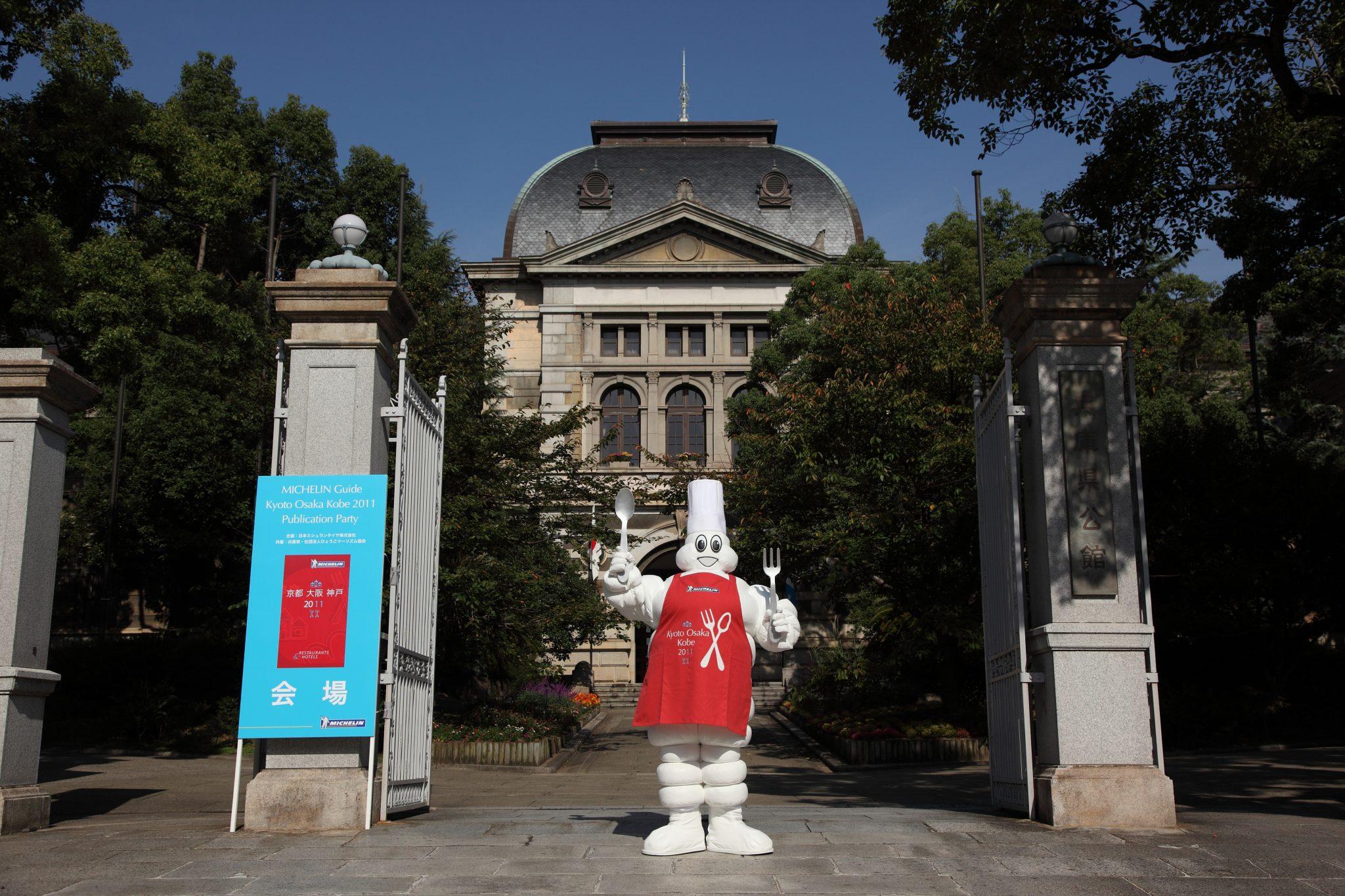 ミシュランマンと兵庫県公館1