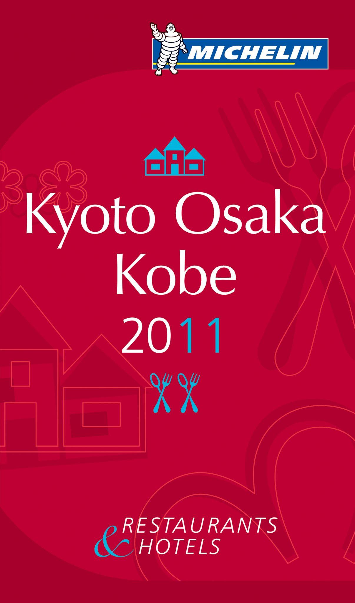 ミシュランガイド京都・大阪・神戸2011(英語)