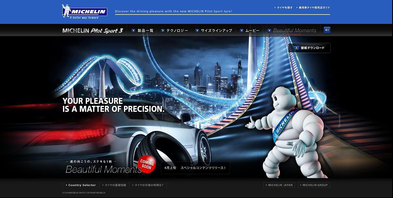Pilot Sport 3 スペシャルサイト