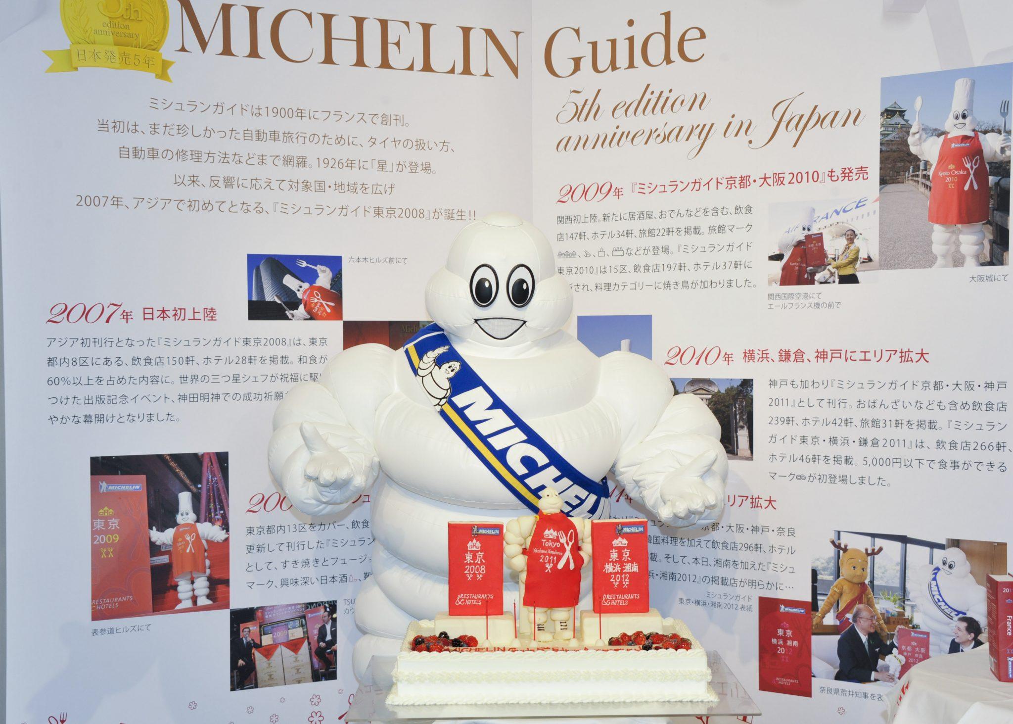 ミシュランマンと発行5年目記念ケーキ(展示パネル前1)
