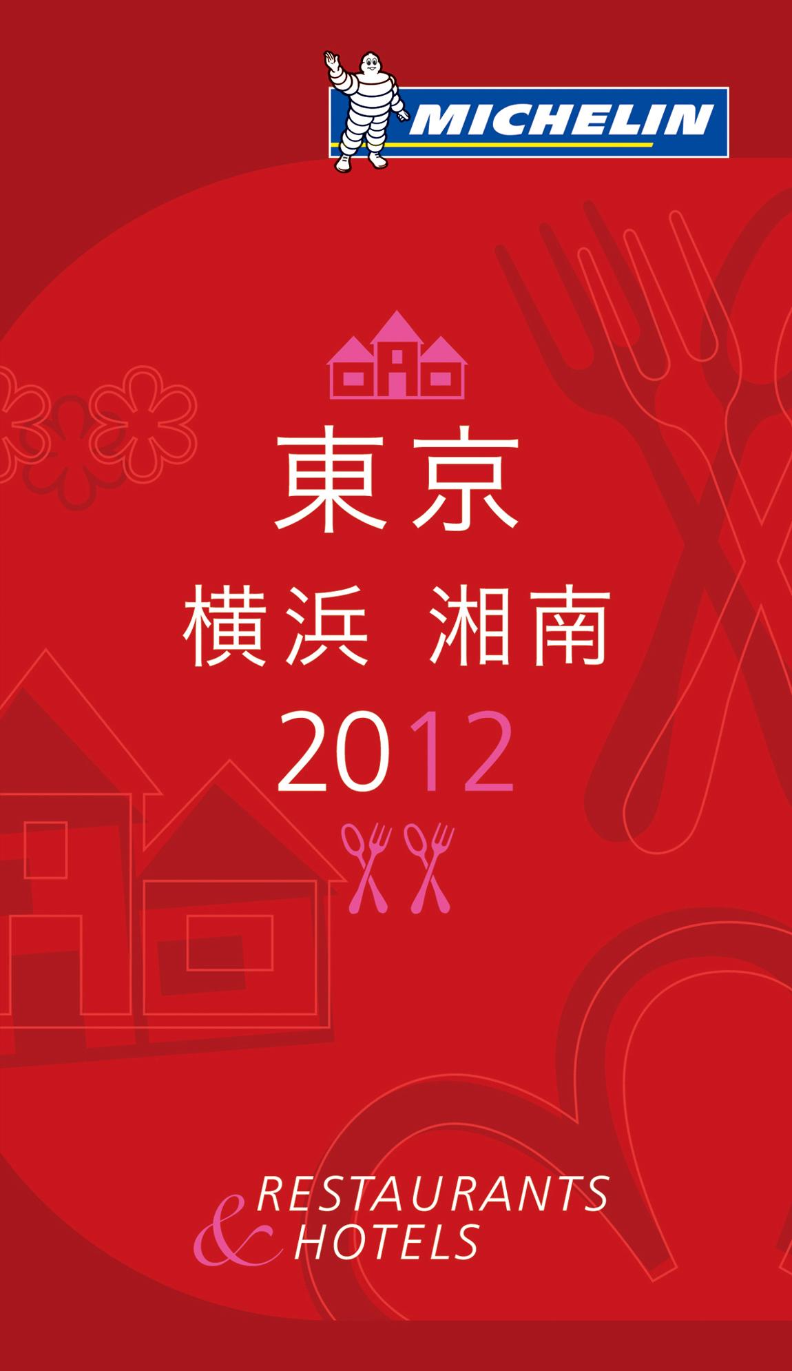 ミシュランガイド東京・横浜・湘南2012(日本語)