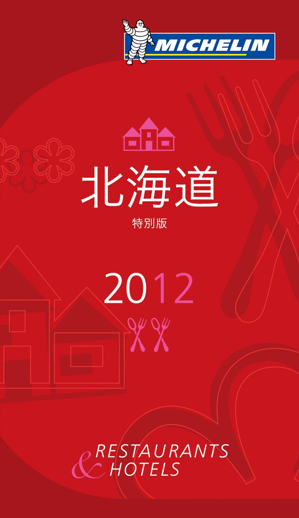 ミシュランガイド北海道2012特別版