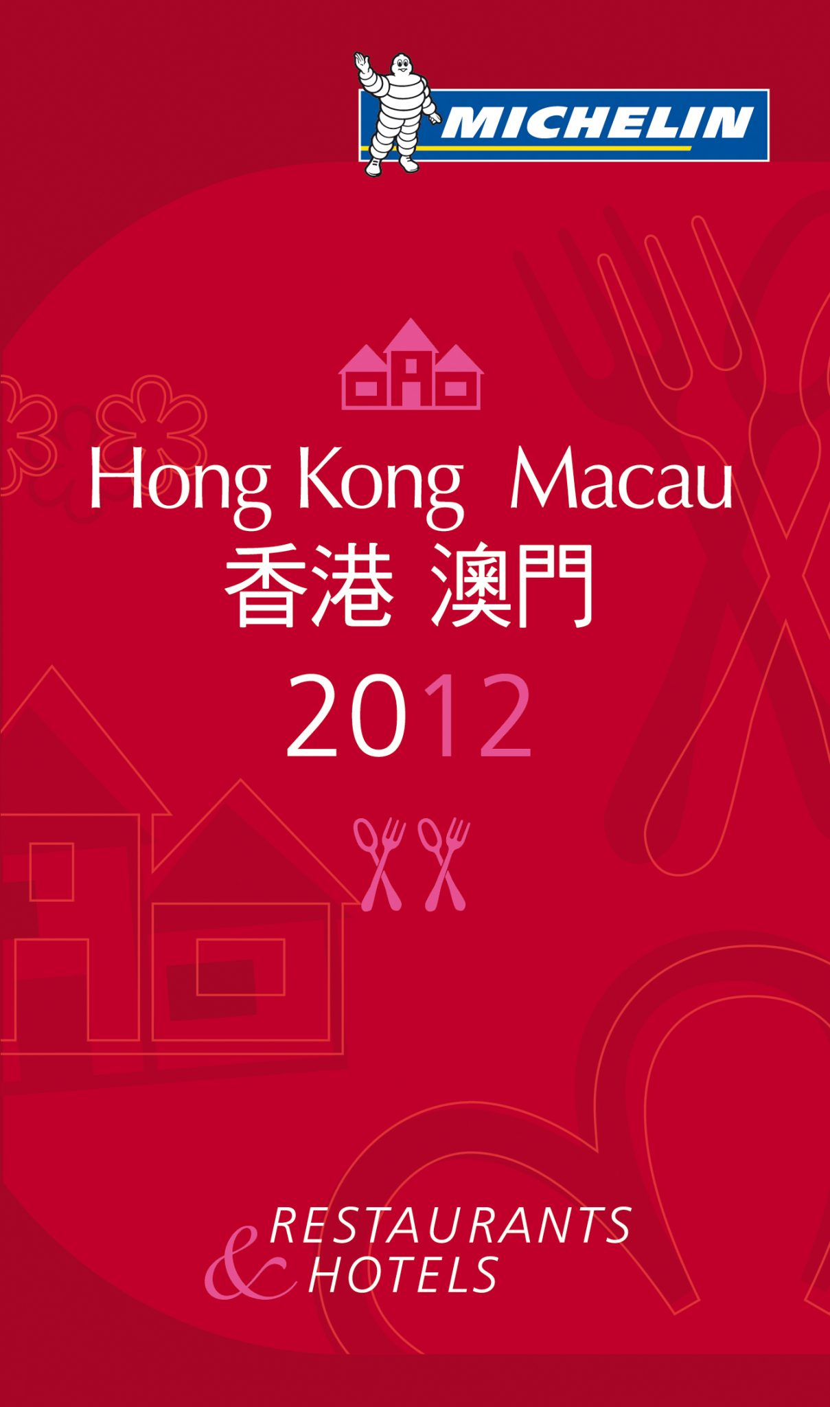 ミシュランガイド 香港・マカオ 2012 (英語版)