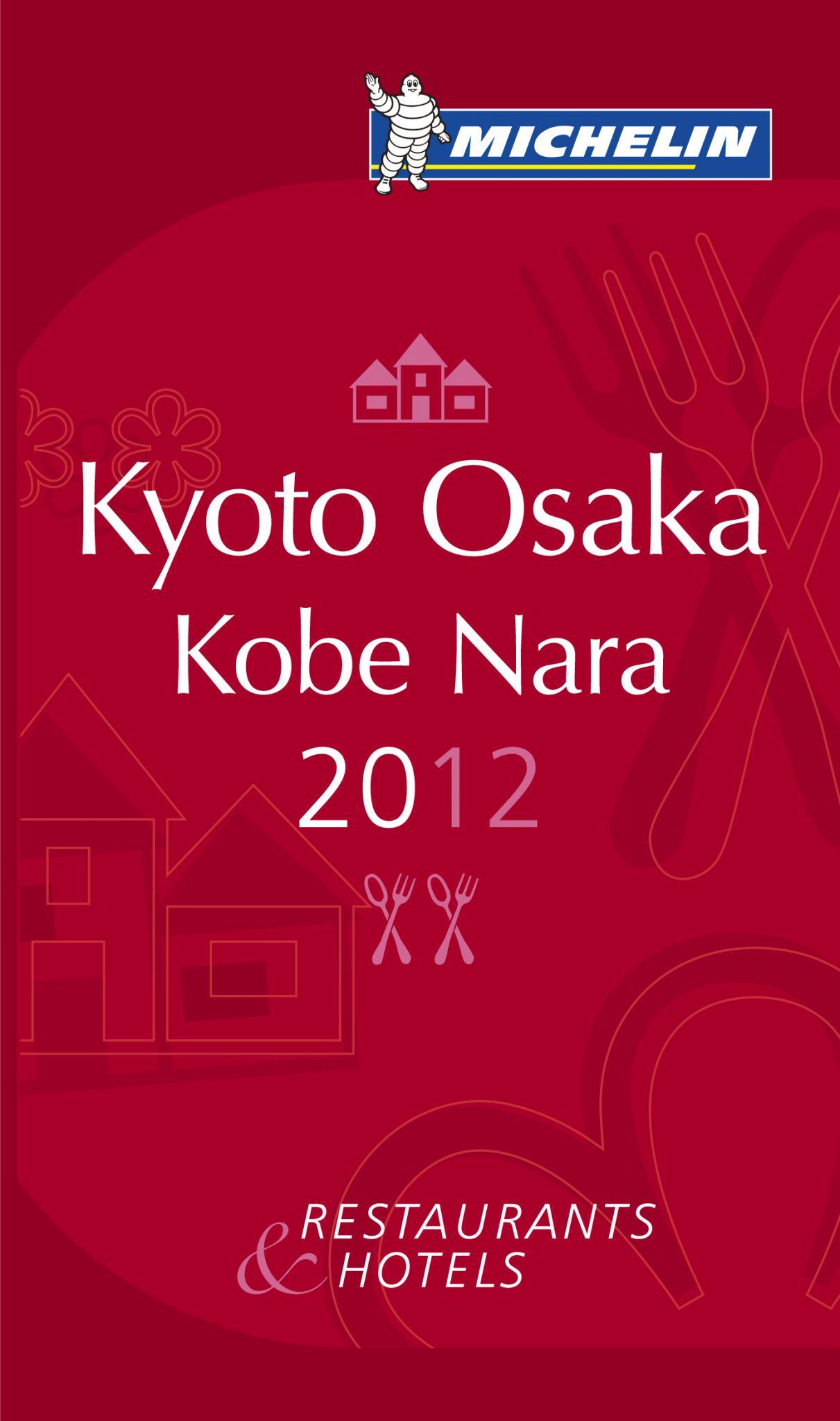 ミシュランガイド京都・大阪・神戸・奈良2012(英語版)