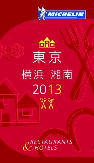 ミシュランガイド東京・横浜・湘南2013