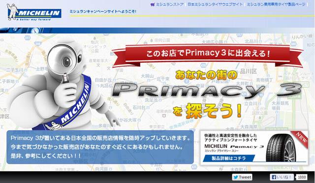 MICHELIN Primacy3販売店検索サイト トップページ