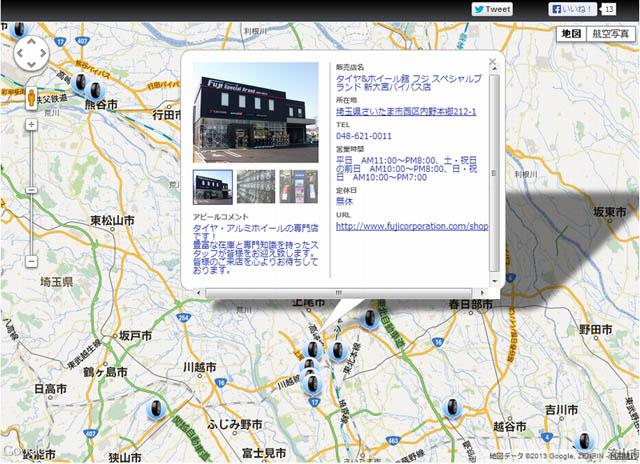 MICHELIN Primacy3販売店検索サイト 販売店ページ