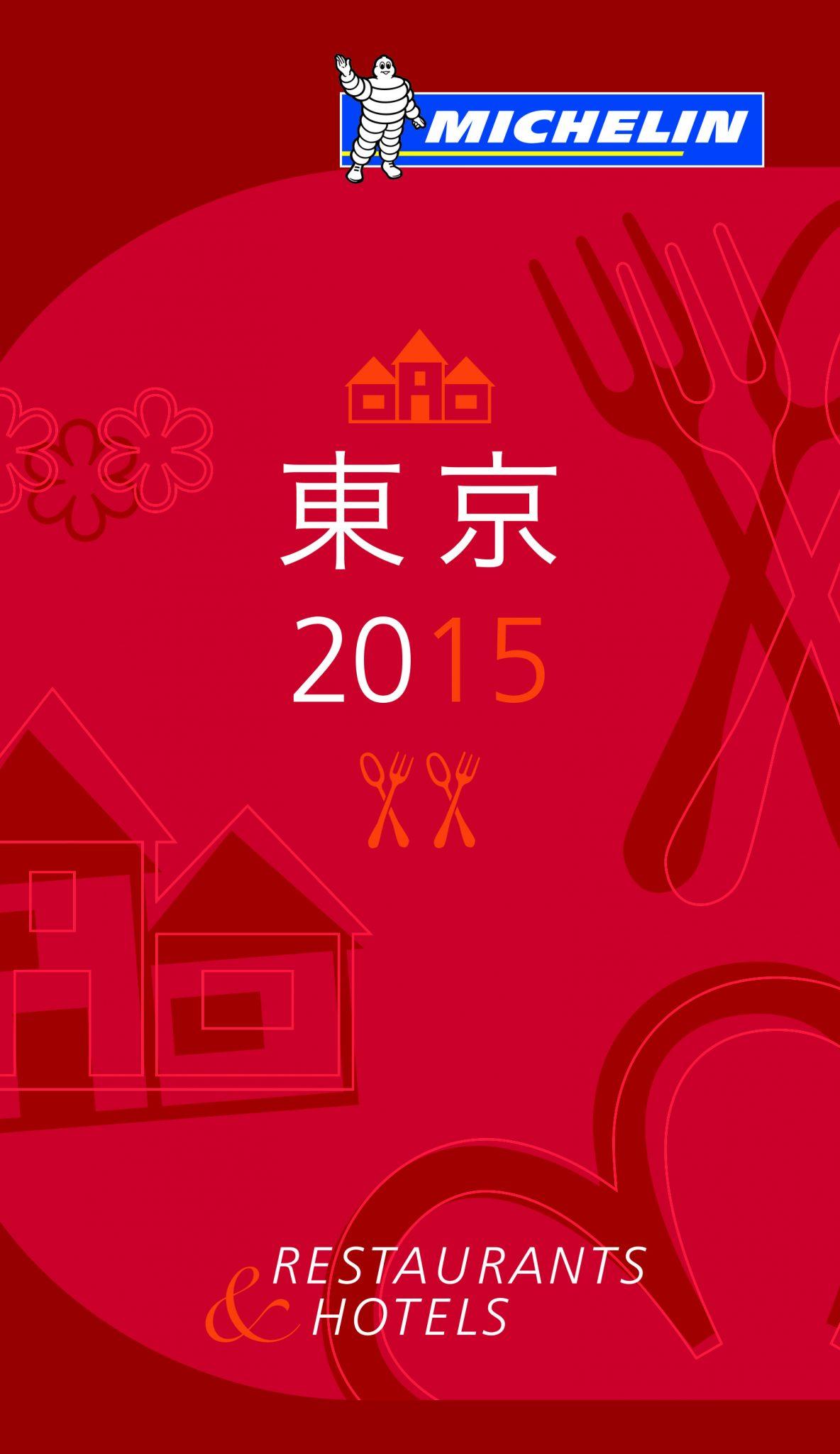 ミシュランガイド東京2015 表紙画像