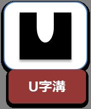 MULTI T U字溝