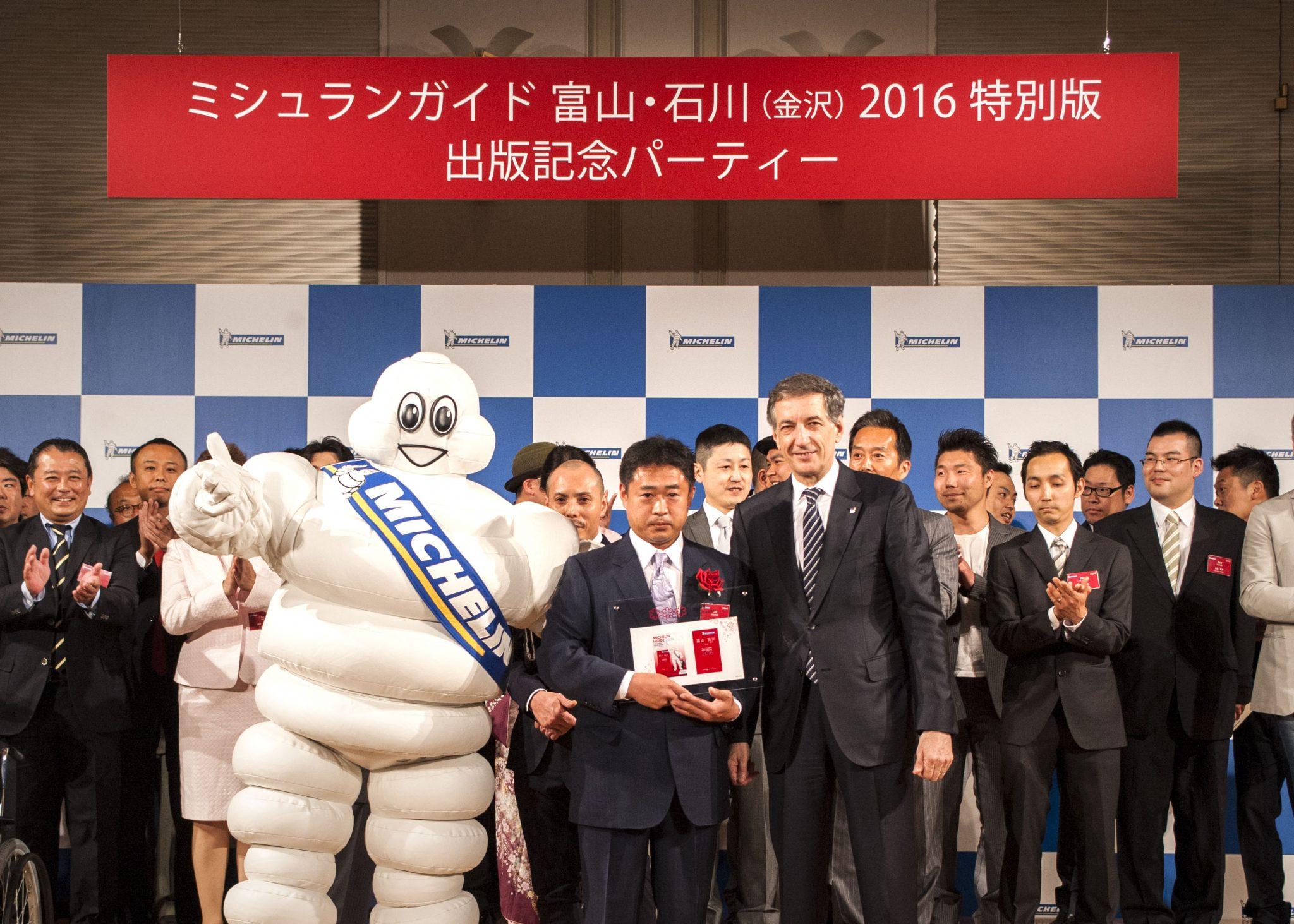 GM富山・石川2016特別版_星が付いた飲食店・レストラン