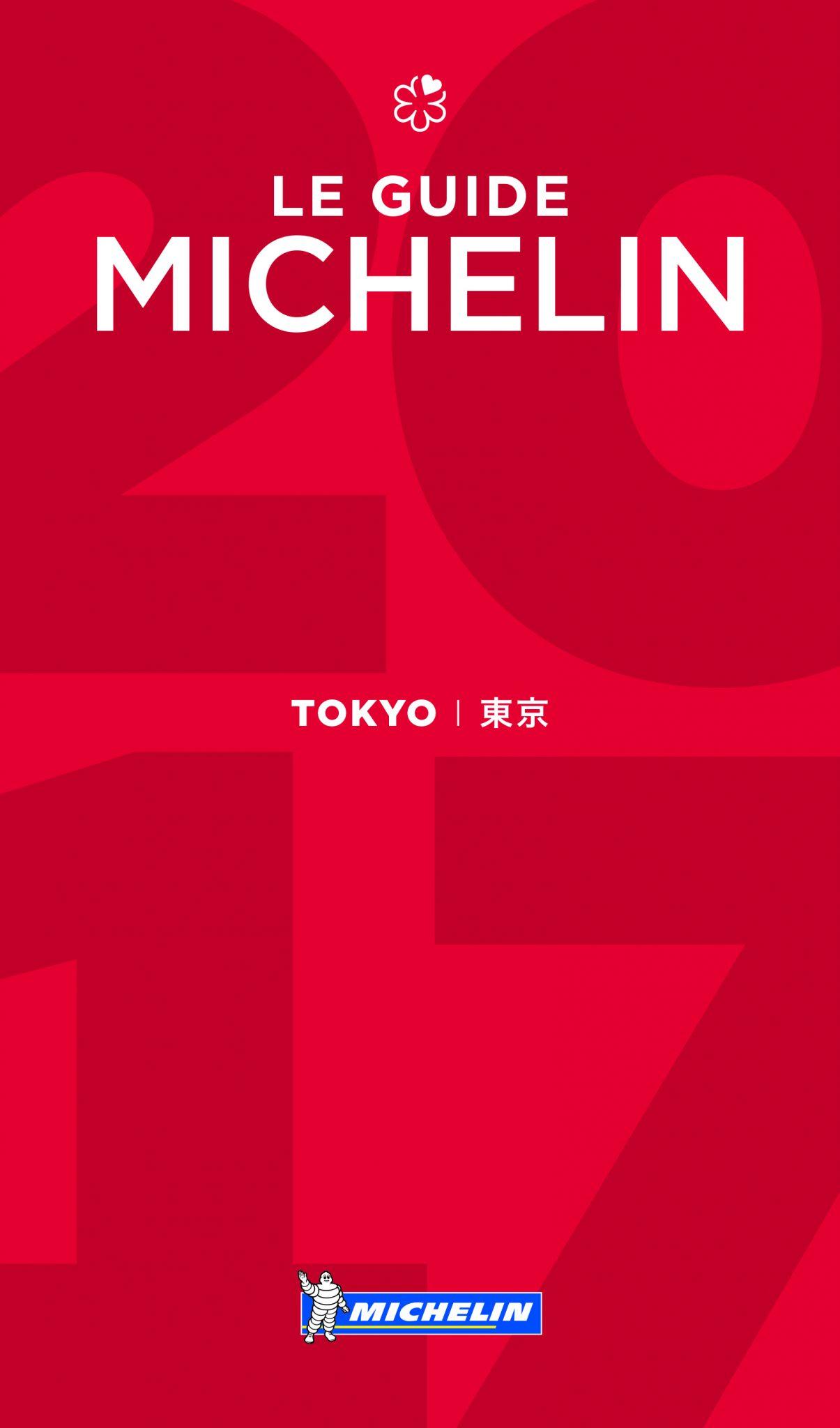ミシュランガイド東京2017表紙画像