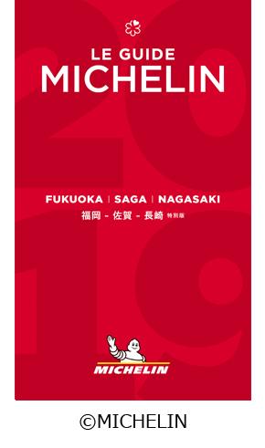 ミシュランガイド福岡・佐賀・長崎2019 特別版