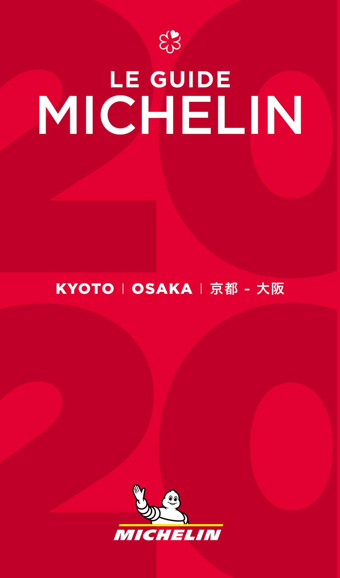 「ミシュランガイド京都・大阪2020」表紙画像