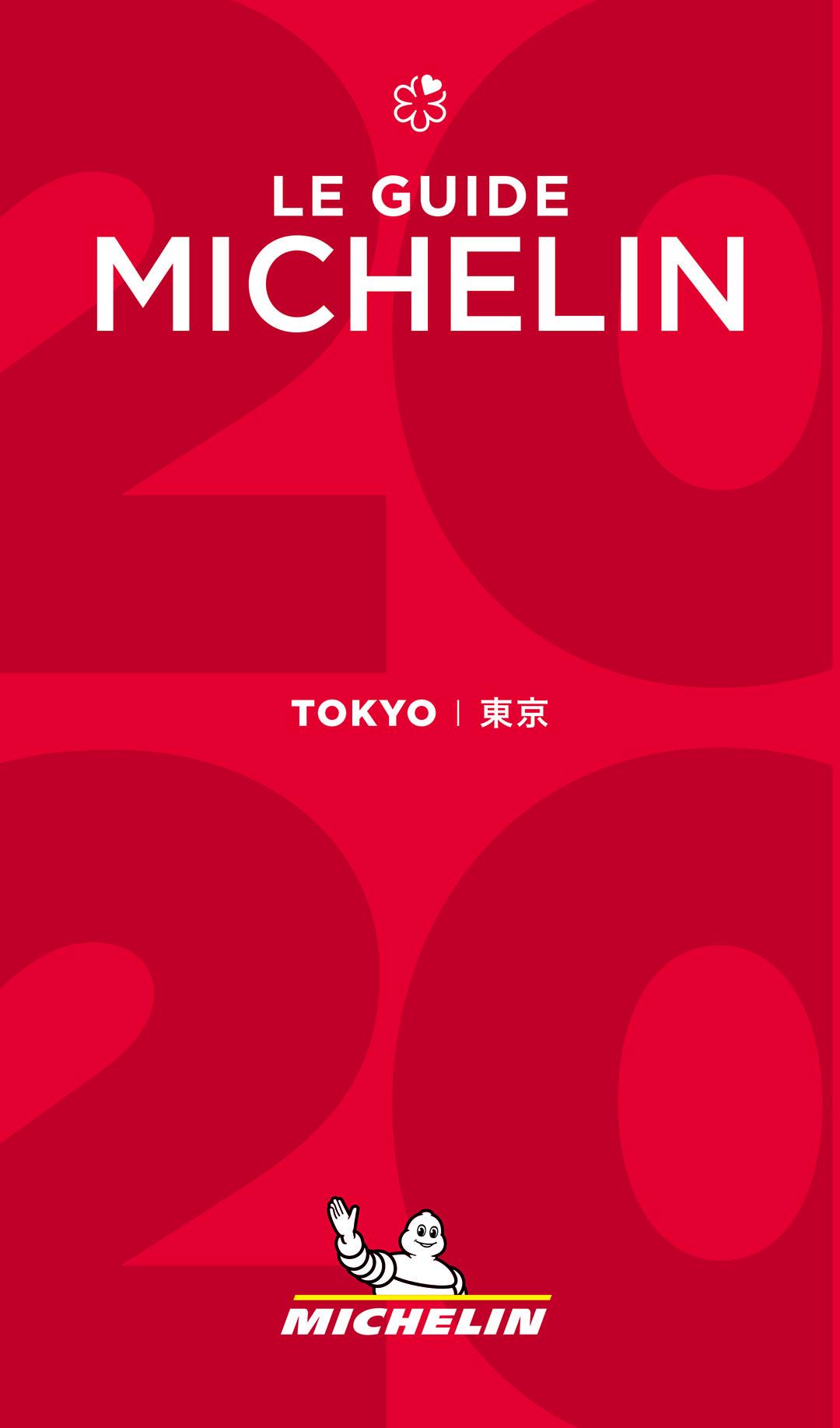「ミシュランガイド東京2020」表紙画像