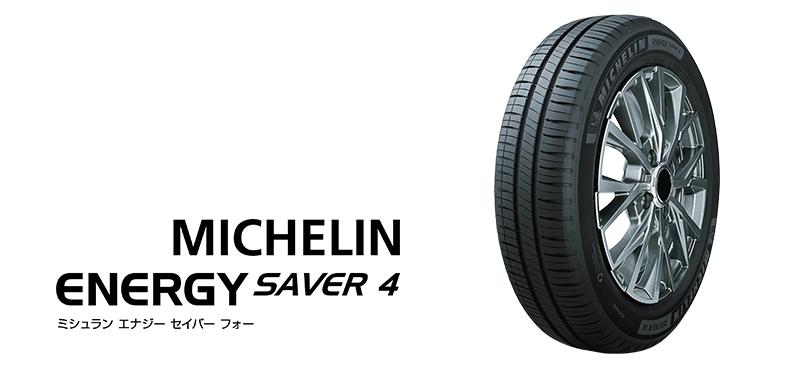 MICHELIN ENERGY SAVER 4
