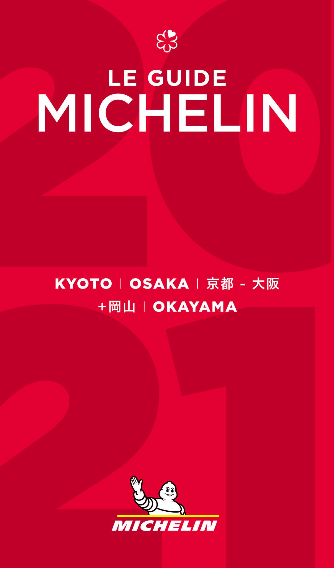 「ミシュランガイド京都・大阪+岡山2021」表紙画像