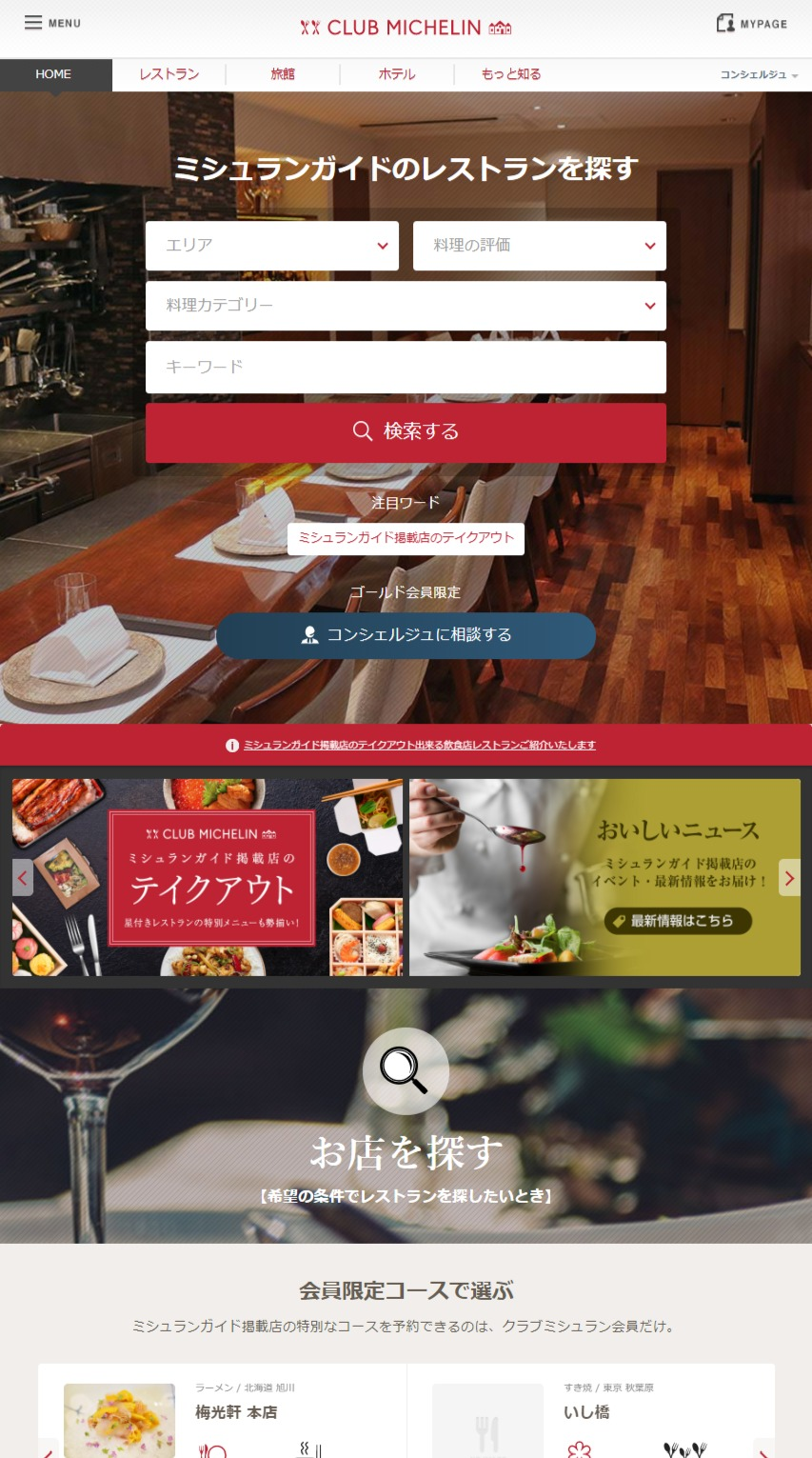 CLUB MICHELIN home page (PC version)