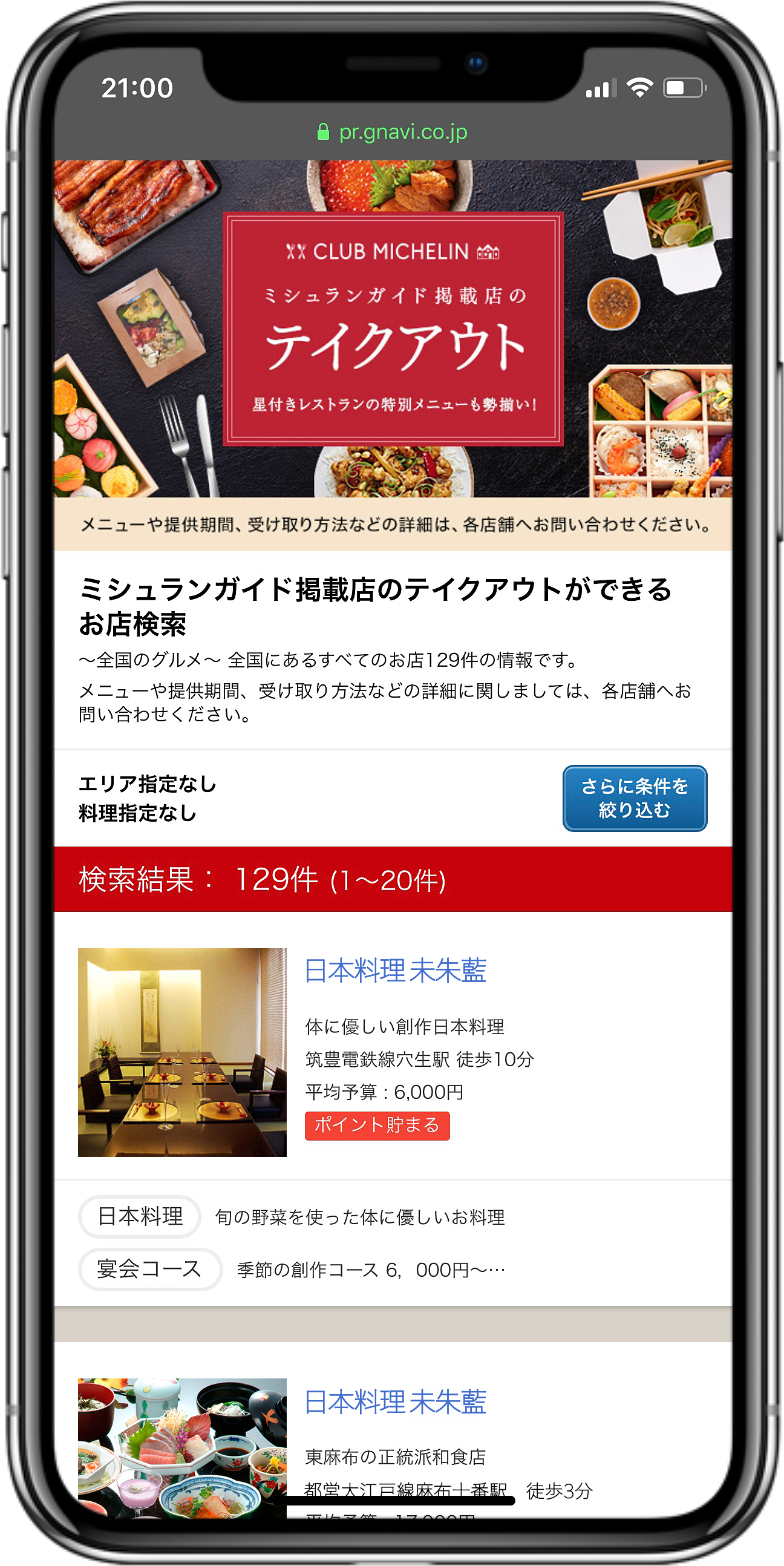 MICHELIN Guide Restaurants Offering Takeout Meals (Smartphone edition)