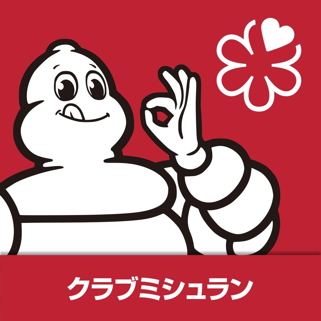 「ミシュランガイド新潟 2020特別版」表紙画像