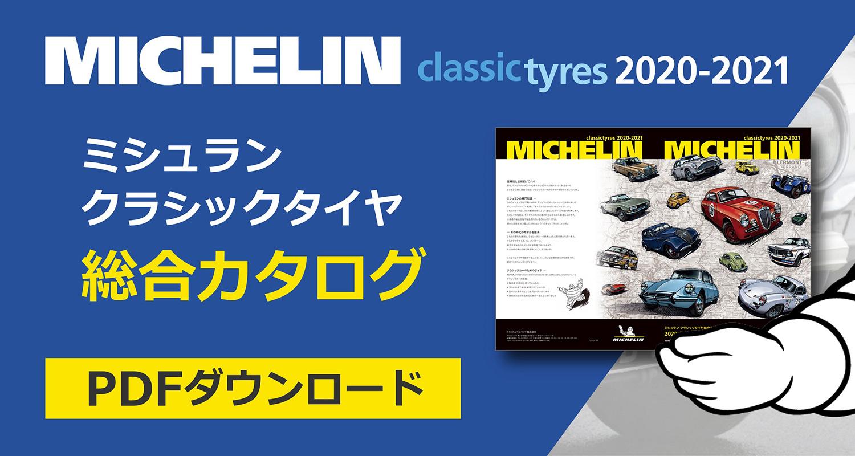 MICHELIN XAS FF 145HR13 TL 74H
