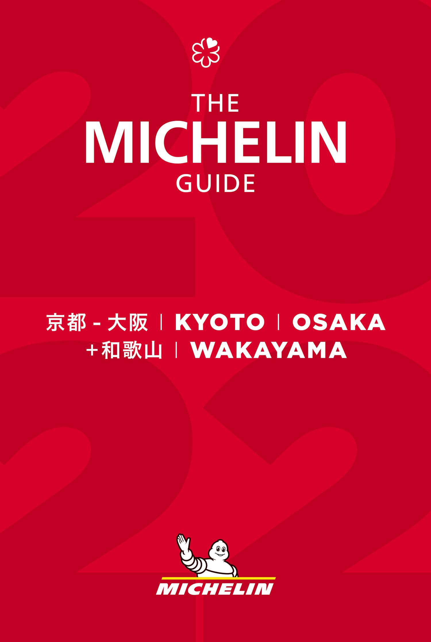 「ミシュランガイド京都・大阪+和歌山2022」表紙画像