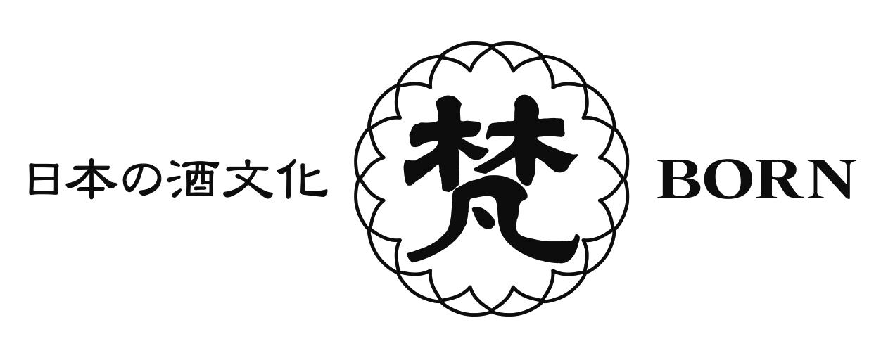 日本の酒文化 梵 BORN ロゴ