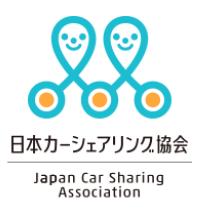 ⽇本カーシェアリング協会ロゴ