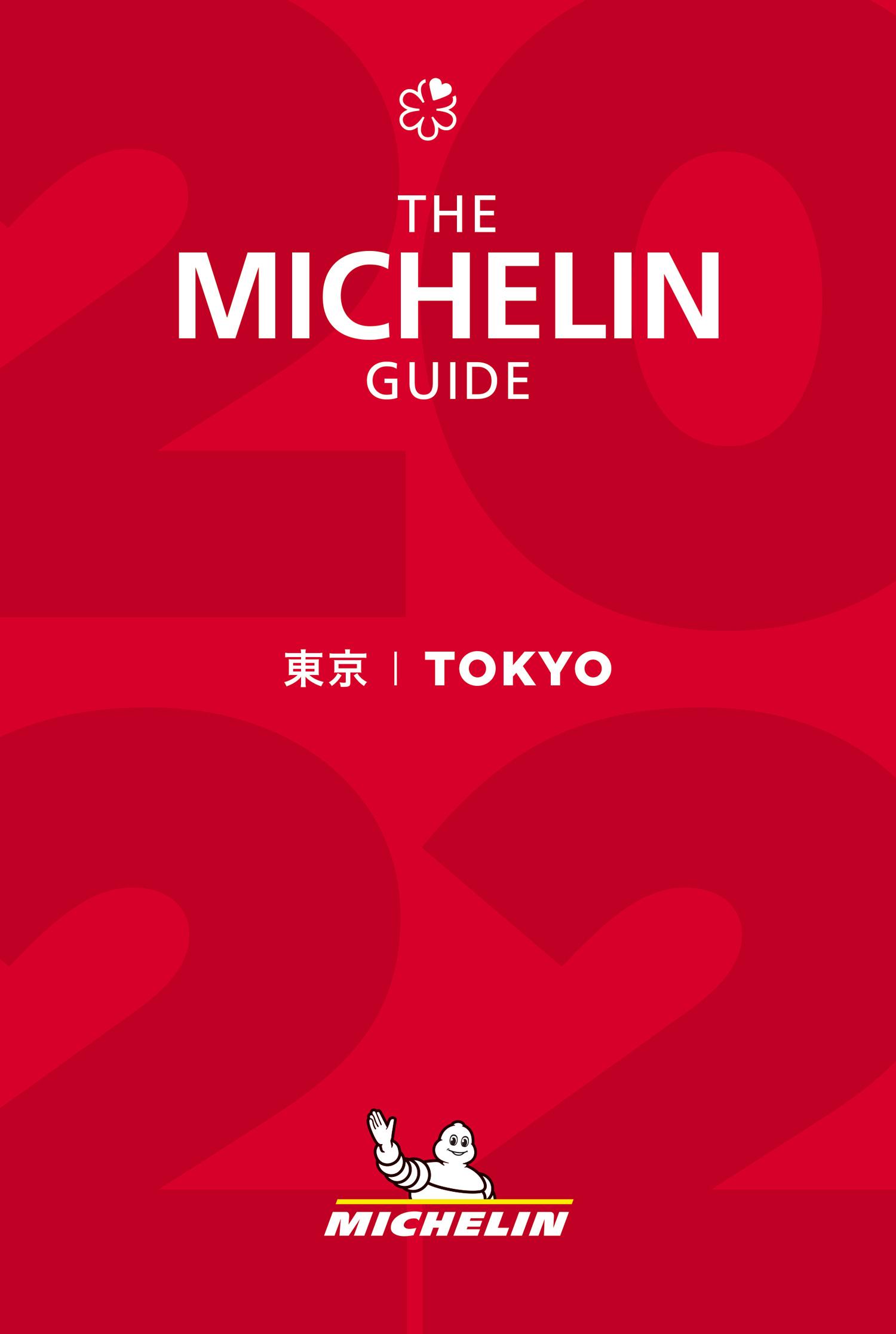 「ミシュランガイド東京2022」表紙画像